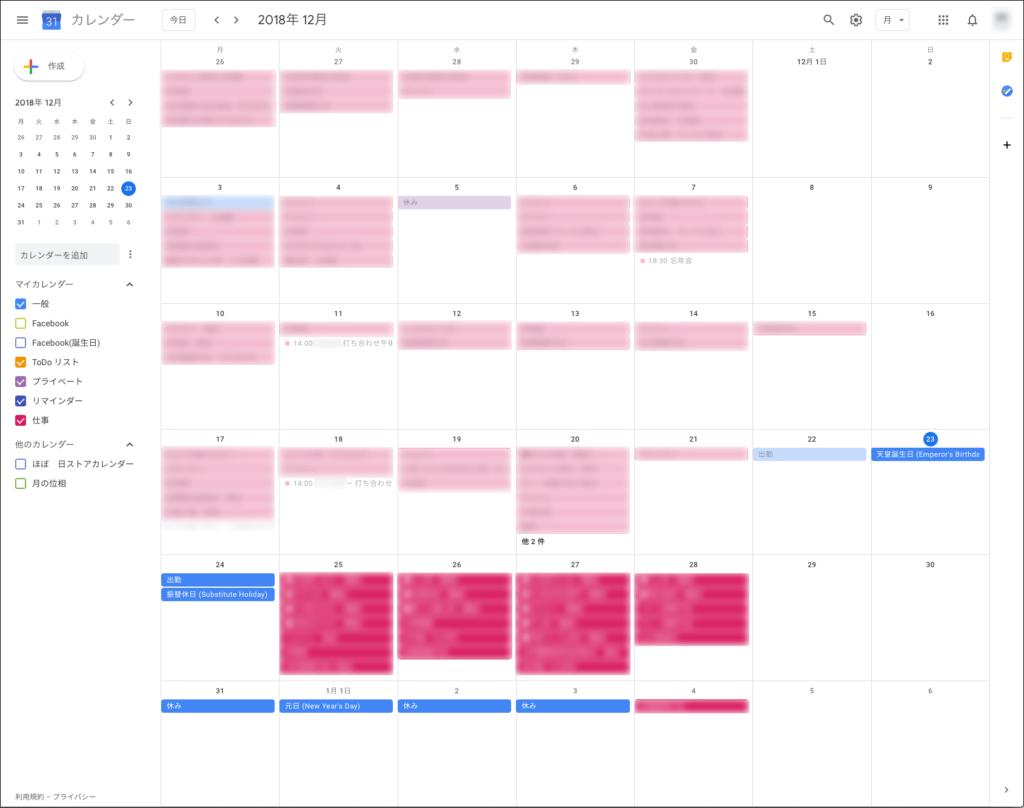 googleカレンダー月間