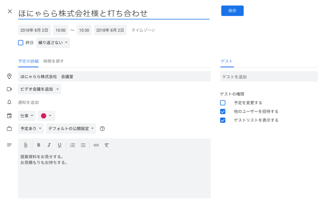 googleカレンダー予定入力画面