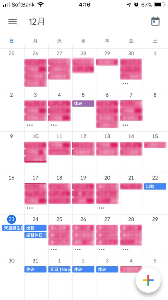 スマホ用googleカレンダー月間