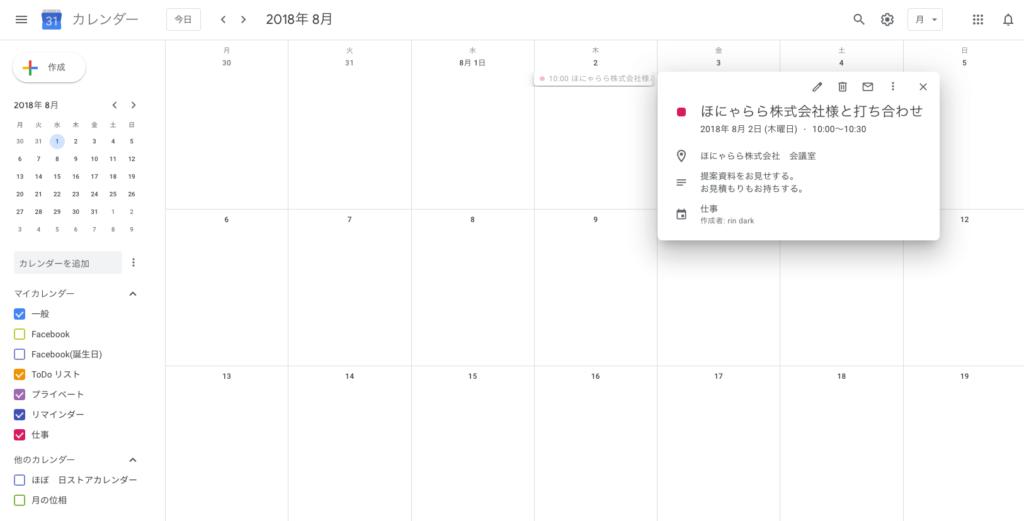 googleカレンダー予定のポップアップ